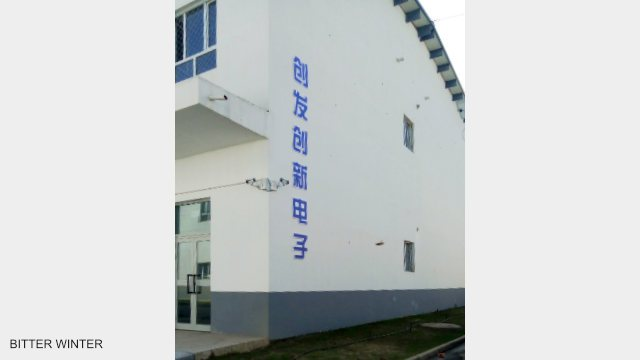 Chuangfa Innovative Electronics is written on the wall of one of the factories